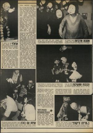 העולם הזה - גליון 2385 - 17 במאי 1983 - עמוד 44 | לחולי״נפש המפעיל חייב להיות מצוייד בכל התכונות של שחקן או רקדן מיקצועי- .הוא חייב לדעת לרקוד ולדבר באמצעות הבובות, להאניש אותן. זוהי עבודה שצריכה להילמד באופן