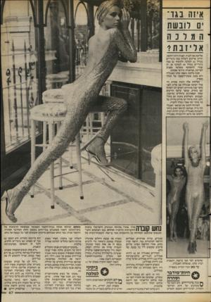 העולם הזה - גליון 2385 - 17 במאי 1983 - עמוד 48 | איזה בגד־ם לובשת יהמלכה אליזבת את לבניה. הפניה היתה דחופה, והיינו צריכים לשלוח כמה ביגדי־ים בגודל 42 למלכה ולהוסיף גם כמה ביגרי־ים בגודל 40 לנסיכה אן. הן עמדו