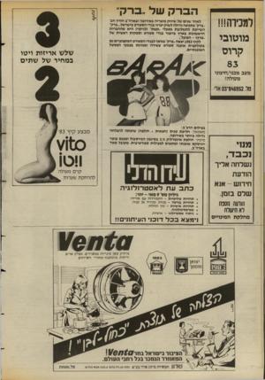 העולם הזה - גליון 2385 - 17 במאי 1983 - עמוד 49 | הברק של ״ברק״ למכירה!!! מוטובי קרוס לאחר שנים של שיווק מוצריה באירופה ובארה״ב חזרה חב׳ ,ברק״ בתנופה גדולה לשוק יצרני בגדי הספורט בישראל .״ברק״ וזשייכת לתשלובת