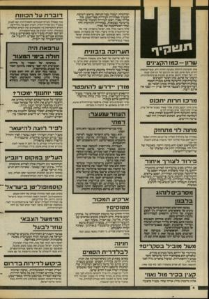 העולם הזה - גליון 2385 - 17 במאי 1983 - עמוד 5 | ים־המלח, יעמוד, ככל הנראה, בראש רשימת המערך בבחירות לעיריית באר־שבע, מול אליהו נאווי, ראש העירייה הנוכחי שיתמודד ברשימה עצמאית. בבחירות הקודמות היה שחר