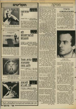 העולם הזה - גליון 2385 - 17 במאי 1983 - עמוד 50 | מסיקה פרוצליל מי ס ה, א רי ה, דווה, ש פי ר א וי אריק שפירא נולד ב־ 29 בנובמבר . 1943 בגיל 14 החל לומד פסנתר. מ־ 1963 עד 1968 למד באקדמיה למוסיקה בתל״אביב