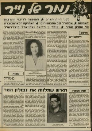 העולם הזה - גליון 2385 - 17 במאי 1983 - עמוד 51 | החוויה הישראלית זכה שר־החינוך־והתרבות, זבולון המר, ביתרון אחד על האדם הראשון(בן־זוגה של חווה). … במילים אחרות, דמות של מבצע פקודות ומדיניות, וזה התפקיד שאותו