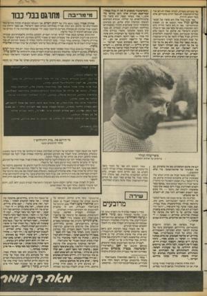 העולם הזה - גליון 2385 - 17 במאי 1983 - עמוד 52 | של כתביהם בעברית, למרות שאלה לא ראו אור בברית־המועצות לא בשל יהדות מחבריהם, אלא בשל רמתם הירודה. ספר שונה מכל אלה הוא סיפרו של הסופר פליקס קנדל אזור הנופש או