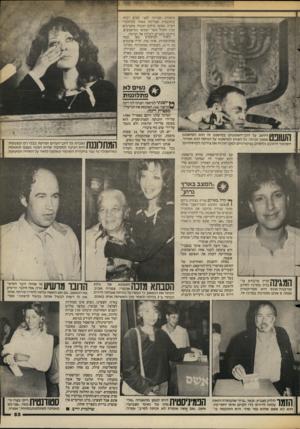 העולם הזה - גליון 2385 - 17 במאי 1983 - עמוד 54 | ציפורה, שהיתה לפני שנים רבות עיתונאית מצליחה באחד מעיתוני־הערב. כאשר ביקש המנחה מתנדבים י מבין הקהל אשר ישמשו כמושבעים, ביקשו השניים לעלות אל הבימה. לאתר