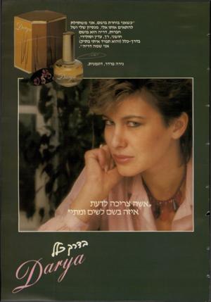 העולם הזה - גליון 2385 - 17 במאי 1983 - עמוד 58 | אשה צריכה לדעת איזה בשם לשים