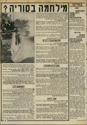 העולם הזה - גליון 2385 - 17 במאי 1983 - עמוד 6 | במדינה העם מי שה 1ה ש תג ע מילהמה. שביתות. אינפלציה. הבל רגיל אבל גשם בהודש מאי? הכל דיברו על המילחמה הבאה עם סוריה(ראה מיסגרת) .וזה רגיל. הרופאים המשיכו