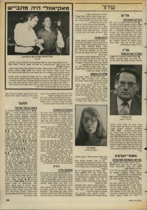 העולם הזה - גליון 2385 - 17 במאי 1983 - עמוד 60 | שידור צל־ש החלקההא חו־ מ ה • למגיש המישדר־השבועי זה הזמן רם עברון, המצליח באמצעות תוכנית זו לשמור על החלקה האחרונה של שפיות־דעת תיקשורתית בבניין הטלוויזיה.