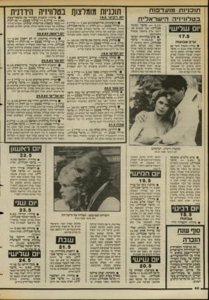 העולם הזה - גליון 2385 - 17 במאי 1983 - עמוד 61 | תנ בניווז !/ו עז־ בו ח ב ט לוויזי ההישרא לי ת יום ש לי ש י 17.5 ( — 9.15 מדבר ומזמר אנגלית) .צמד קוסמים אמריקאי נודע בהופעה פומבית בלאס־וגאס. ערבשכ 1ע 1וו •