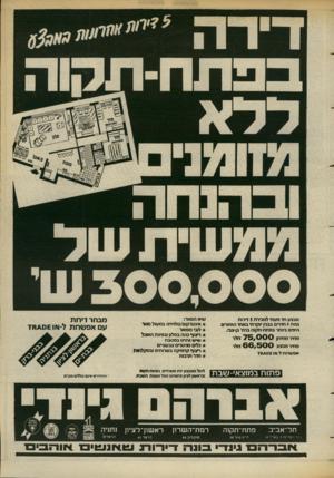 העולם הזה - גליון 2385 - 17 במאי 1983 - עמוד 62 | מבצע חד פעמי למכירת 5ד רו ת בנות 4חדרים בבניו •וקרת׳ באחד האזורים היפים ביותר בפתח־תקוה ברח׳ בן־צבי. מחיר מחירון מחיר מבצע 7 5 ,0 0 0 6 6 ,5 0 0זזלר דולר