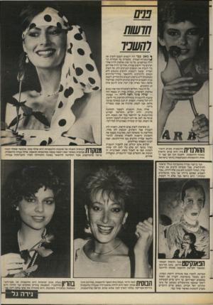 העולם הזה - גליון 2385 - 17 במאי 1983 - עמוד 64 | ברם חדשות 774077 * מאם כבר היה לשמוע השכם והערב את ^דוגמניות־הצמרת מקטרות על התחרות הגדולה במיקצוען, על כך שהן נאלצות לרוץ אחרי יצרנים כדי לחפש עבודה, אחר־כך