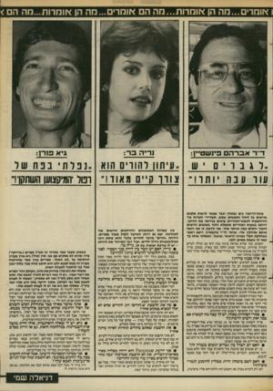 העולם הזה - גליון 2385 - 17 במאי 1983 - עמוד 66 | ואומרים...מה הן אומרות...מה הם אומדים ...מה הן אומרות...מה הם< ״רגבויםיש עוו עבהיותו ! ״ עונת״הרחצה בים נפתחה ובבר אפשר לראות אלפים שרועים על החול ותופשים שמש.
