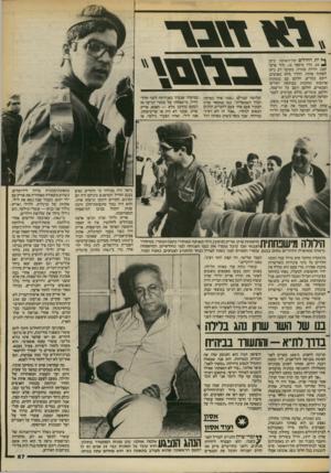 העולם הזה - גליון 2385 - 17 במאי 1983 - עמוד 68 | ית החולים תל־השומר, ביתן ,20 חדר מיספר .10 חדר פרטי קטן. הדלת סגורה. בקושי רב ניתן לפתוח אותה. החדר מלא באנשים, רובם במדים, חלקם עם כומתות אדומות תחובות בכותפת