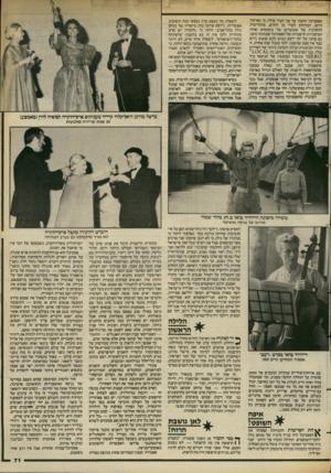 העולם הזה - גליון 2385 - 17 במאי 1983 - עמוד 72 | י — —הפסטיבל התפזר על פני העיר כולה. כי בארמון הישן, המרוחק למדי מן החדש, מתקיימות ההקרנות של שבועיים של בימאים (אחת המיסגרות הרשמיות של הפסטיבל שבתוכה מוצג גם