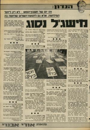 העולם הזה - גליון 2386 - 25 במאי 1983 - עמוד 11 | ו־ נזר ! 1 זה 1י1םשדח שבון־ הנפ ש -לארק רי ח מי המילחמה. אל אגל תנ 1ע ת־ ה של1ם שלחמה בה מי ש ג׳ ל 1ס 1ג ץ ^י שג״ל הוא ראשי־התיבות ״מילחמת ^ /ש לו ם הגליל״ —