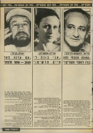 העולם הזה - גליון 2386 - 25 במאי 1983 - עמוד 13 | אומרים...מה הן או מרו ת ...מ ה הם אומרים...חה הן אומרות...כזה הם< 1 פרזפי יהושפט הרכבי ״החוזה הנוכחי נתון כולו ל חסדי הסורים1״ יו סי שריד אמר מעל בימת הכנסת,
