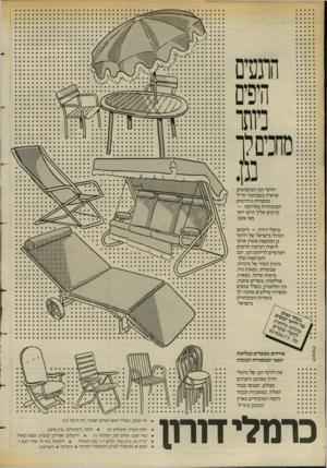 העולם הזה - גליון 2386 - 25 במאי 1983 - עמוד 14 | רהיטי הגן המקסימים שראית בשבועוני חו״ל ובחנויות הרהיטים המובחרות באירופה — קרובים אליך היום יותר מאי פעם. תו צ או ת כרמלי דורון — היבואן הגדול בישראל של רהיטי