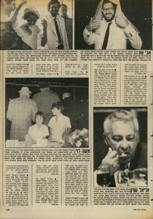 העולם הזה - גליון 2386 - 25 במאי 1983 - עמוד 17 | ו 1ךןןןןץ הובש לראשו הינומת צלה (למעלה מי מין) השייכת לאשתו הטריה טלי 111/יצחקי (משמאל באמצע) .עוז בן ה״ ,39 ראש החוג לתיאטרון של אוניברסיטת תל״אביב, ערך את
