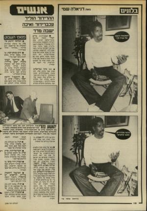 העולם הזה - גליון 2386 - 25 במאי 1983 - עמוד 18 | באמם מאח דני אל ה ש מי ה הרידור הוליד עכב רי דו ר ואיכה י שב המדד מרים האסטרולוגית סוף־סוף קיבלה תמיר מכשיר־טלפון לביתה. אחת השיחות הראשונות שהיא ניהלה היתה עם