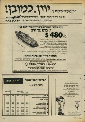העולם הזה - גליון 2386 - 25 במאי 1983 - עמוד 23 | ריושעתייסמכאן־ השנתעודיותרזול.״טוס״אלסוכן הנסיעות׳. אוליטפיין יוס-יוסג-־י&ככויזר ז שום חופשה לא מגיעה לירכתיים של ״אטלס״ 7ימים על הים ם$480 - שייט באונית פאר,