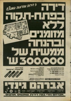העולם הזה - גליון 2386 - 25 במאי 1983 - עמוד 27 | מבצע חד פענ׳ף למכירת 5דירות במת 4חדרים בבגין יוקרתי באחד ריאזזריס היפים סותר במתח-תקוה ברח׳ בן-צבי. מחיר מחירון מחיר מבצע 7 5 ,0 0 0 6 6 ,5 0 0דולר חלר אפשרות