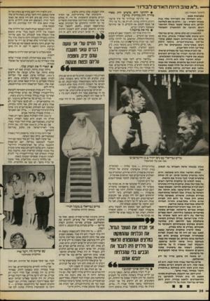 העולם הזה - גליון 2386 - 25 במאי 1983 - עמוד 36 | לא טוב היות האד לבדו!״ (המשך מעמוד 135 במציאות אמא. היא התחילה את הקריירה שלה בגיל מאוחר יחסית - 26 -והיא אז אם לשלושה ילדים. היא עשתה סטאז׳ בשולי התיאט רונים