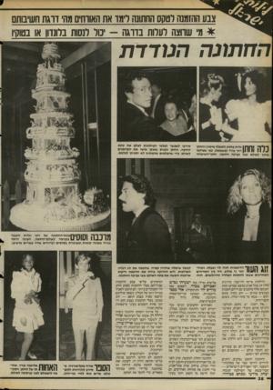 העולם הזה - גליון 2386 - 25 במאי 1983 - עמוד 38 | צבע ההזמנה לטקס החתונה לימד את האורחים מה דדגת חשיבותם * מ שחצה רעלות בדרגה -בור לנסות בלונדון או בטוקיו דלה 1ךיך | 1גלית פלטק(למעלה מימין) והחתן ! | 1 1111 11
