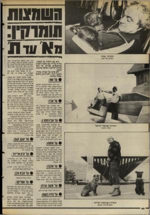 העולם הזה - גליון 2386 - 25 במאי 1983 - עמוד 40 | הוא בא לראיון על אופניו, מלווה על־ידי שני כלביו ולבו ש במיכנסיים קצרים. על גו פו מתחת לחולצה, הציצה כתובת קעקע. הוא אי ש של קצוות, פתוח, חופשי וגלוי, ולא נרתע