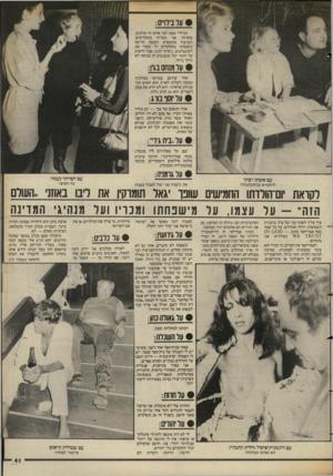 העולם הזה - גליון 2386 - 25 במאי 1983 - עמוד 41 | • על נידויים: הבילוי שאני הכי אוהב זה קולנוע. מוסיקה אני מעדיף בתקליטים. השיעול בקונצרט והבעת הריעה בהפסקה מקלקלים לי מאוד את הקונצרטים. ניסיתי לנגן, אבל לדפוק