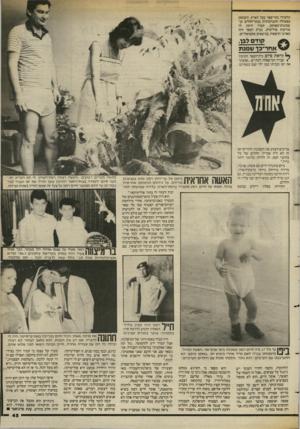 העולם הזה - גליון 2386 - 25 במאי 1983 - עמוד 45 | תלמידי בתי־ספר בכל הארץ, והעוסק בפעולה התנדבותית בבתי־חולים וב־שכונות־מצוקה. תמיד היתה לו מודעות פוליטית. בבית הספר היה מארגן הרצאות בנושאים אקטואליים. התיכון