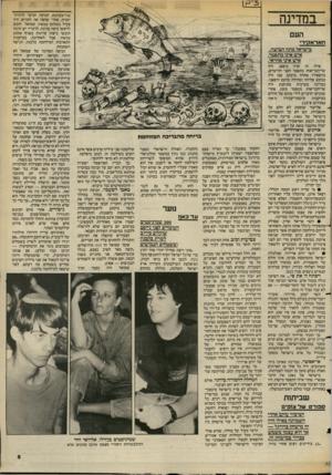 העולם הזה - גליון 2386 - 25 במאי 1983 - עמוד 5 | במדינה העם חאראקירי בישראל מתה הבושה. איש איגו מתפטר, איש איגו אחראי. אילו זה קרה ביפאן, היה שר־הבריאות מתאבד לפני חודשיים, בהשאירו אחריו מיכתב שבו היה מבקש