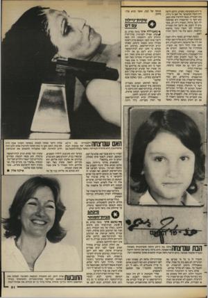 העולם הזה - גליון 2386 - 25 במאי 1983 - עמוד 51 | כי היא משתמשת בסמים. הרקע לרצח היה חשדו המתמשך של האב כי גילה, בתו הצעירה, מנסה להרעיל אותו בסם. הוא חשד כי המישטרה היא שסיפקה לה רעל מיוחד, המפיץ ריח רע, אשר