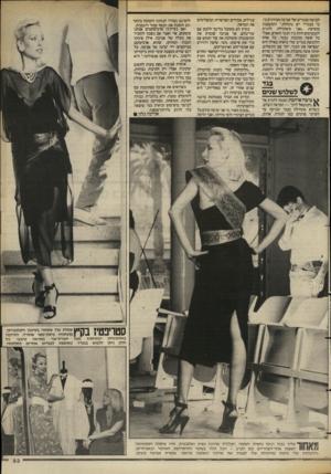 העולם הזה - גליון 2386 - 25 במאי 1983 - עמוד 53 | לבושה בבגדים של אביבה מבחינים בי, כי בבגדיי יש נוכחות.״ והמעצבת משתדלת להגיע מוסיפה :״אני למכסימום זהות ביז הבגד והאדם. אצלי כל אשה מככבת בבגד. כל אחת הלובשת
