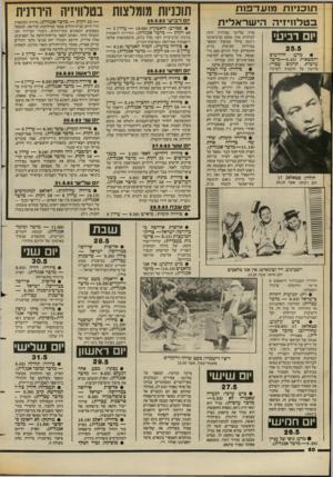 העולם הזה - גליון 2386 - 25 במאי 1983 - עמוד 60 | תוכנינת מ 1עז־ פ 1ת 25.5.83 מומלצות בטלוויזיה הירדנית תוכניות יום רביעי ב ט לוויזי ה הי שר אלי ת יום רביעי 25.5 חידושים מדע: והמצאות 6.45 מדבר ערבית, תרגום