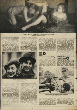 העולם הזה - גליון 2386 - 25 במאי 1983 - עמוד 65 | כבר את העידן החדש. אומנם שוב סיפור על ילד, אבל הפעם ילד שמשחק מישחקי־מילחמה במחשבים, שהם במיקרה או שלא במיקרה קשורים לפנטאגון. במלים אחרות, במקום ספילברג שהפך