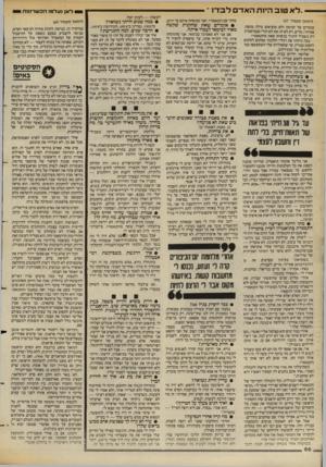 העולם הזה - גליון 2386 - 25 במאי 1983 - עמוד 66 | לא טוב היות האד לבד! (המשך מעמוד )37 עומדים על הבימה ולא מוציאים מילה מהפה. אמרתי: מרים, רק לא זה. את לא תהיי סטטיסטית רק בשביל להגיד נכסית שאת מהקאמרי. ככה