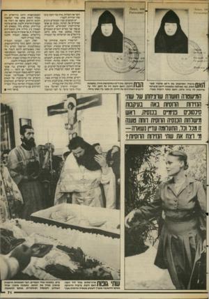 העולם הזה - גליון 2386 - 25 במאי 1983 - עמוד 71 | י11י 1) 111.1, !111)1, 8110ד . >11 ווו 1*0 £!:ווו 1ס $ז 0ק *י&יי־ימי^ •4י!£1.יי1 י! מן 118.1)0 ה| \ ך| ברברה ואסיפנקו בת ה״ 68 מהעיר סמו־ן 1לנסק, כפי שצולמה