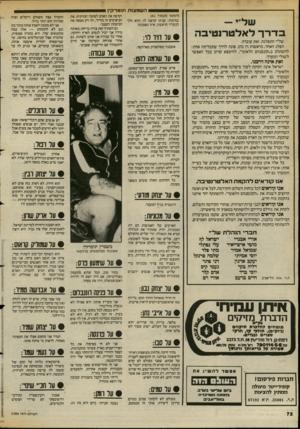 העולם הזה - גליון 2386 - 25 במאי 1983 - עמוד 72 | השמעות תומרקין של״י — בדרך לאלטרנטיבה של״י התפלגה. זאת עובדה. הפלג האחד, בראשות רן כהן, פונה לדרך שתכליתה אחת: להשתלב ב״קונסנזוס הלאומי״ ,להימצא קרוב ככל האפשר