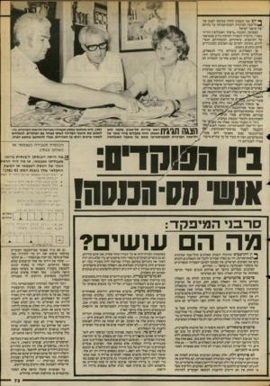 העולם הזה - גליון 2386 - 25 במאי 1983 - עמוד 73 | ^ יום שני השבוע החלה פשיטת הענק של *הלישכה המרכזית לסטטיסטיקה על בתיהם של תושבי ישראל. הפשיטה, המכונה. מיפקד האוכלוסין והדיור 1983״ ,מיועדת לכאורה לאיסוף מידע