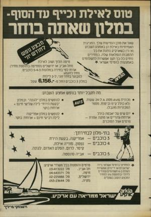 העולם הזה - גליון 2387 - 1 ביוני 1983 - עמוד 11   שאל את סוכן הנסיעות שלך. החגיגות האמיתיות באילת הן באמצע השבוע (א׳-ס כשארקיע נותנת את כל ההטבות הנפלאות שלה, במחירים נוחים כל־כך ועם אפשרות לתשלומים באמצעות