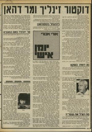 העולם הזה - גליון 2387 - 1 ביוני 1983 - עמוד 12   דוקטור זינריו ומו דהאן מי אתה, דוקטור זינליך? אינני יודע מדוע נתקע דווקא השם הזה בזיכרוני. אולי מפני שהוא כל־כך־כל־כך גרמני. .זינליך״ פירושו בגרמנית ״חושני״