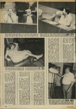 העולם הזה - גליון 2387 - 1 ביוני 1983 - עמוד 17   ך י 11ך 1ך 11 בעת הדיון שהתקיים השבוע בכנסת על הצעות אי־אימון   1#1 1 11 11 בממשלה, נראה הח״כ החדש של המערך, חיים רמון, כשהוא מפהק פיהוק רחב. רמון הוא הה״ כ