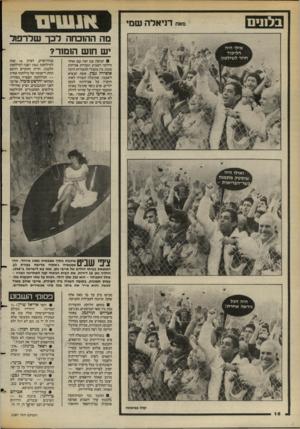 העולם הזה - גליון 2387 - 1 ביוני 1983 - עמוד 18   בלתים מאת דניאלה שמי מה ההוכחה רכך שלרפול יש חוש ה 1מ 1ר? תנועת עם יפה עם אחד חילקה השבוע תעודות אזרחות טובה. בין מקבלי התעודות היתה אופירה נבון, אשת הנשיא