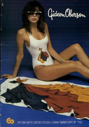 העולם הזה - גליון 2387 - 1 ביוני 1983 - עמוד 2   דנש בגדי ים וחוף, משקפי אופנה במגבות בעיצוב גדעון
