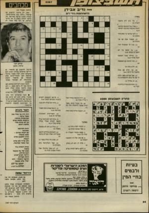 העולם הזה - גליון 2387 - 1 ביוני 1983 - עמוד 24   מכחכים ״א״ נ די ב אבידין (המשך מעמוד 124 ובכן, לא סירבתי להיפגש עם סרטאווי. ניהלנו כמה שיחות־טלפון, במטרה לארגן פגישה באירופה. אין בדעתי לגלות בשלב זה את פירטי