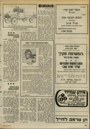 העולם הזה - גליון 2387 - 1 ביוני 1983 - עמוד 26   מכחכים לנכדי (המשך מעמוד )24 להם מונטריאול לבני מונטריאול מז ל טו ב בהגיע בנכם־נכדי למצוות ב־>9.4.$ בברכה ובאהבה מאחלת סבתא הנ>ה ארז יהודים — 0.3מהאוכלוסיה.