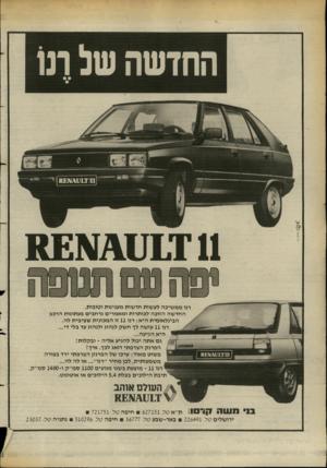 העולם הזה - גליון 2387 - 1 ביוני 1983 - עמוד 28   החדשה של ת1 ׳ 9העם 1שפה רנו ממשיכה לעשות חדשות מעגינות וטובות. החדשה הזוכה לכותרות ומאמרים נרחבים בעתונות הרכב הבינלאומית היא: רנו 11 זו המכונית שציפית לה. רנו