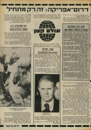 העולם הזה - גליון 2387 - 1 ביוני 1983 - עמוד 29   דרנם־אפריקה: זה רק מתחיל לפני שבועות אחדים דיווחנו במדור זה על גורלו המר של הכפר דריפונטיין בדרום־אפריקה. קהילה מסודרת ומאורגנת של שחורים ילידי הכפר, שאבותיהם