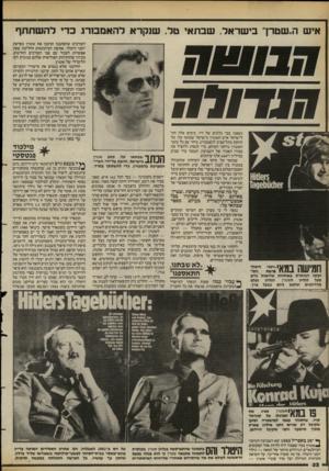 העולם הזה - גליון 2387 - 1 ביוני 1983 - עמוד 32   איש ה״שטרך בישראל, שבתאי טל. שנקרא להאמס רג כדי לה שת תף העורכים שהסתבכו וסיבכו את שטרן בפרשת יומני היטלר. אסיפת העיתונאים החליטה שאין אפשרות לעבוד עם שני
