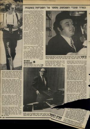 העולם הזה - גליון 2387 - 1 ביוני 1983 - עמוד 33   בסדר עובדי השבועון, מספד על השביתה בעקבות 1קונארד קויו, סוחר־המזכרות שהוליד שולל את גרד היידמן והציג את עצמו כקונראד פישר. אחיו לא היה גנרל ני אם עוזר״שוטר
