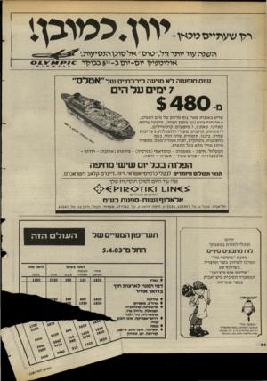 העולם הזה - גליון 2387 - 1 ביוני 1983 - עמוד 34   רון שעתייס מכאן־ י רוו. כ מו כן! ה שיה עוד ייתר זול.״טוס״ אל סופו הנ סי עו ת^ ׳. איליס&מן יו ס-יו סג0-י 6בבמן ר שום חופ שה לא מגיעה לירכתיים של ״אטלס״ 7ימים על